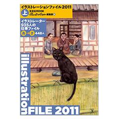イラストレーションファイル2011