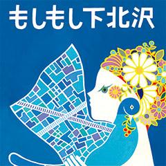 「もしもし下北沢」(幻冬舎文庫)