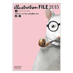イラストレーションファイル2015