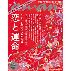 an-an 恋と運命「オリエンタル占星術」