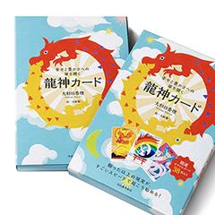 幸せと豊かさへの扉を開く 龍神カード