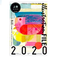 イラストレーションファイル2020