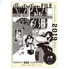 イラストレーションファイル2019