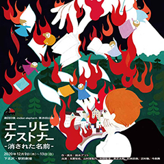 劇団印象公演ポスター「エーリヒ・ケストナー〜消された名前〜」