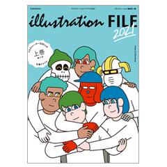 イラストレーションファイル2021