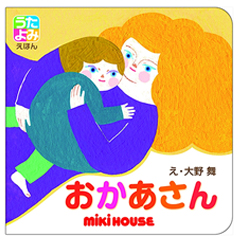 MIKIHOUSEうたよみえほんシリーズ「おかあさん」