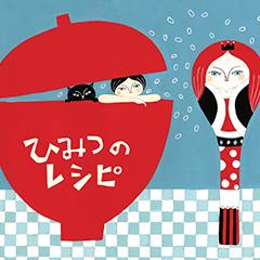 Denali's Calendar 2009「ひみつのレシピ」