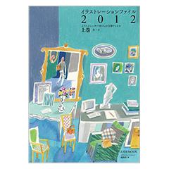 イラストレーションファイル2012