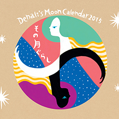 Denali's Calendar 2015「その月ぐらし」