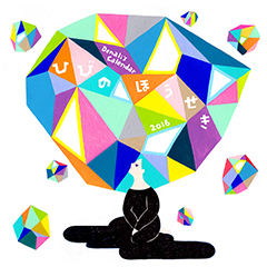 Denali's Calendar 2016「ひびのほうせき」