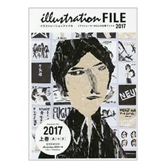 イラストレーションファイル2017