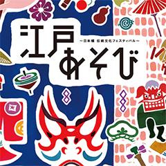 「江戸あそび〜日本橋伝統文化フェスティバル」ポスター
