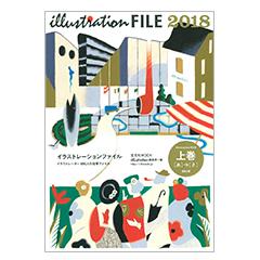 イラストレーションファイル2018