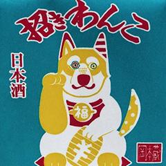Lucky Dog SAKE