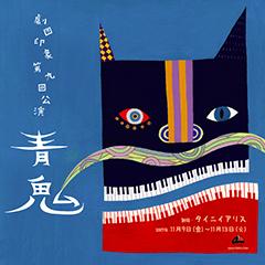 劇団印象-indian elephant-公演ポスター